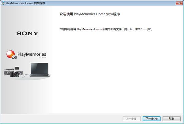 PlayMemories Home(索尼图像管理软件)下载
