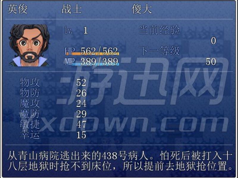 十八层地狱 中文版下载