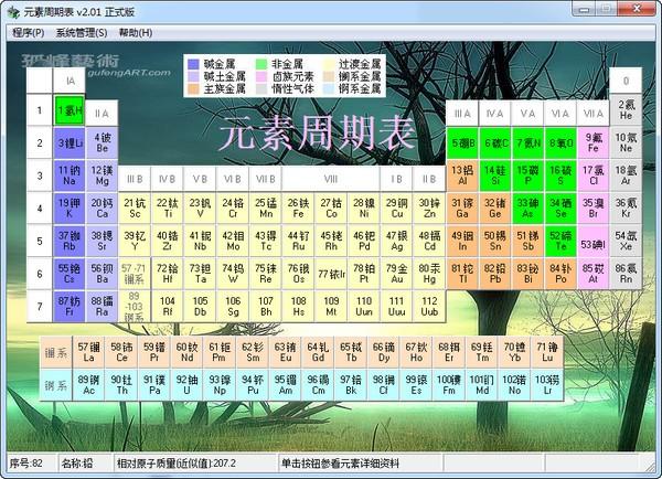 元素周期表下载