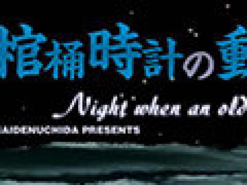 晚上移动的时钟 日文版