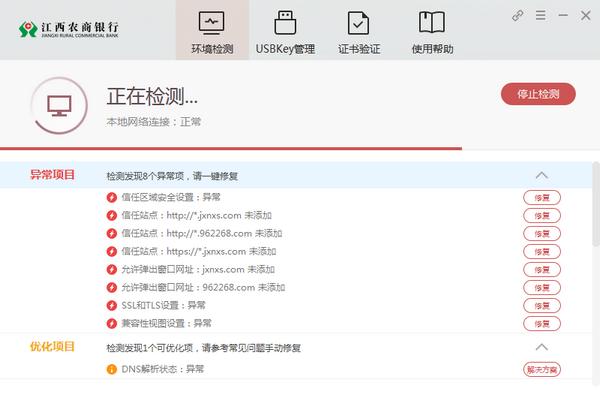 江西农商银行网银助手下载