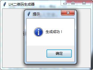 LH二维码生成器下载