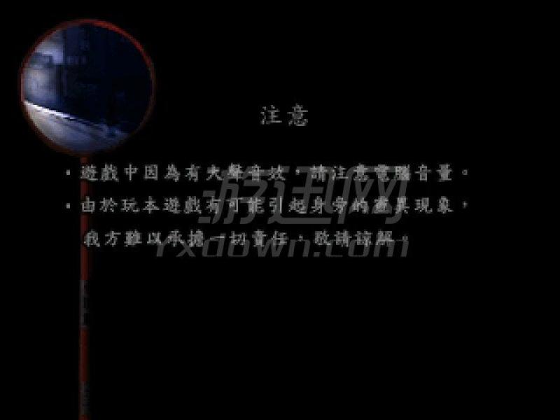 日常侵蝕恐怖翌日2 中文版下载
