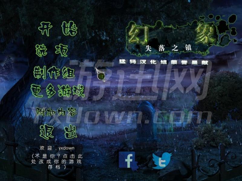 幻象6:失去希望的城市 中文版下载