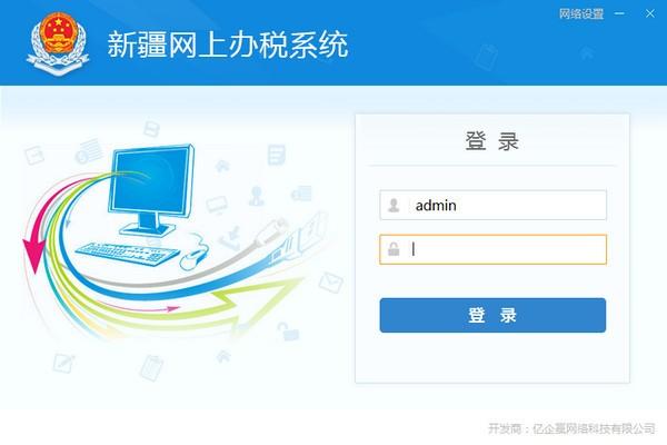 新疆网上办税系统下载