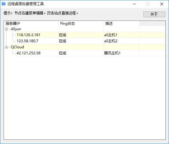 远程桌面批量管理工具下载