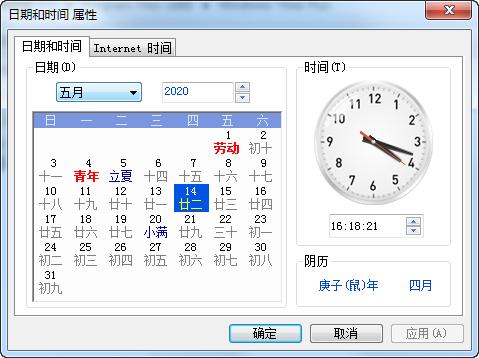 日历时钟扩展下载