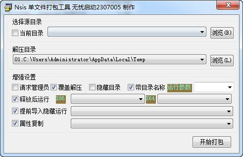 NSIS单文件打包工具下载
