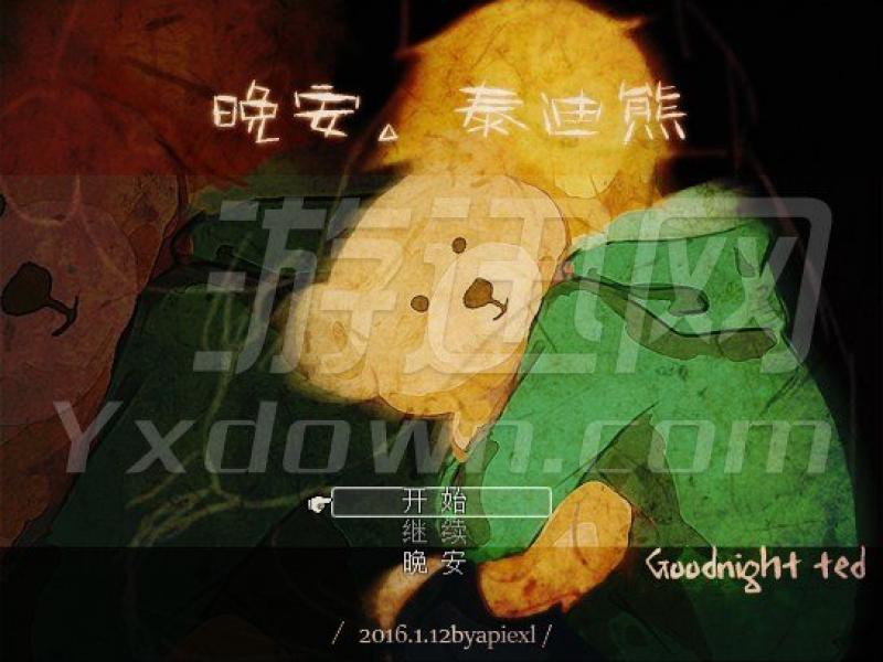 晚安,泰迪熊 中文版下载