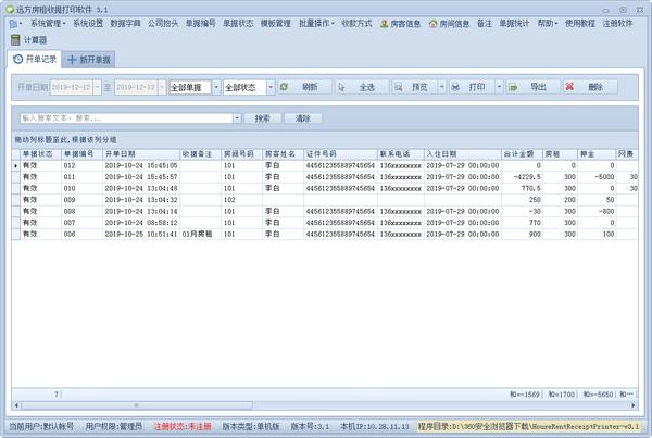 远方房租收据打印软件下载