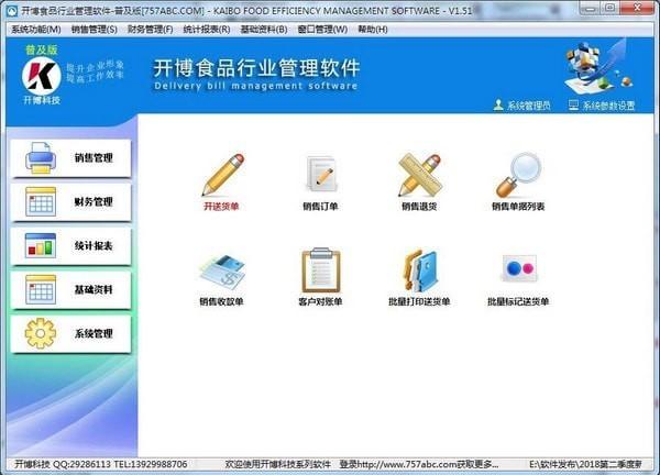 开博食品行业管理软件下载
