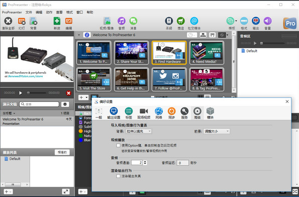 ProPresenter(分屏演示工具)下载