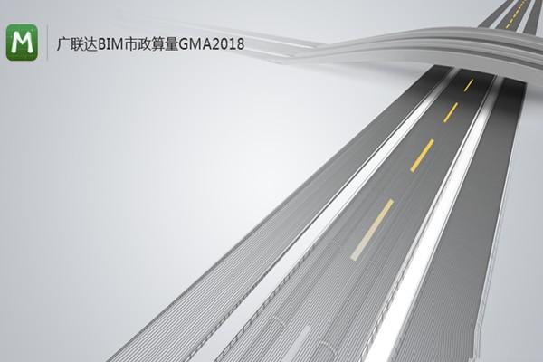 广联达BIM市政算量GMA2018下载