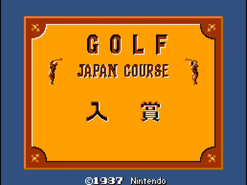 高尔夫球日本赛道入赏版 FC游戏下载