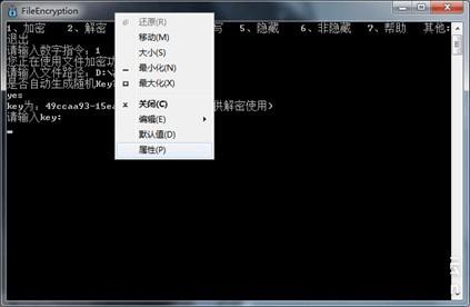 FileEncryption(文件加密软件)下载