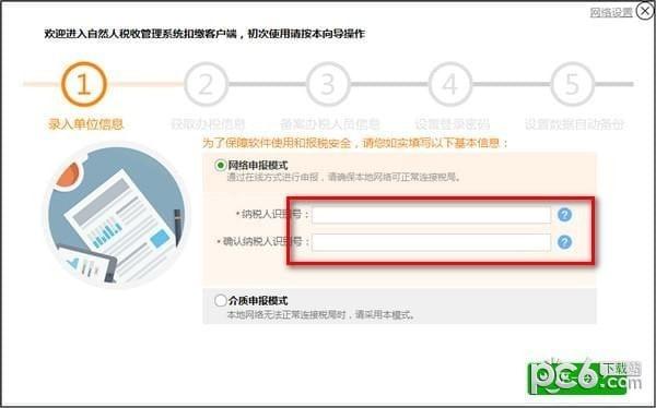 湖北省自然人税收管理系统扣缴客户端下载