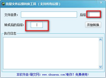 批量文件后缀转换工具下载