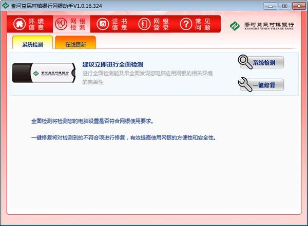 香河益民村镇银行网银助手下载