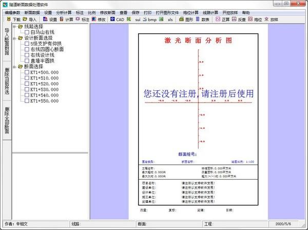 隧道断面数据处理软件(TPDS)下载