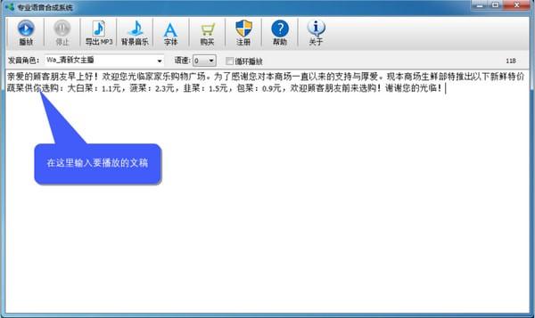 专业语音合成系统下载