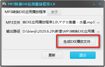 MP3转换EXE应用播放程序下载