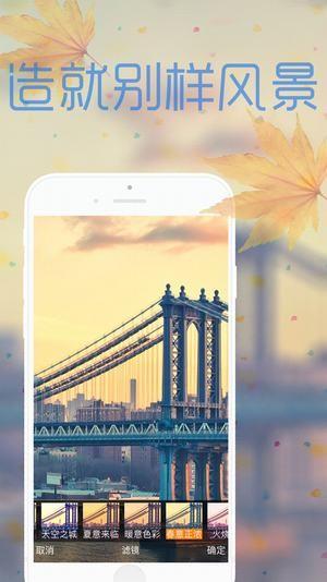风景相机app