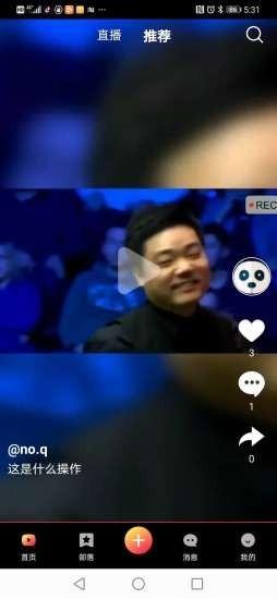 火苗短视频软件截图1