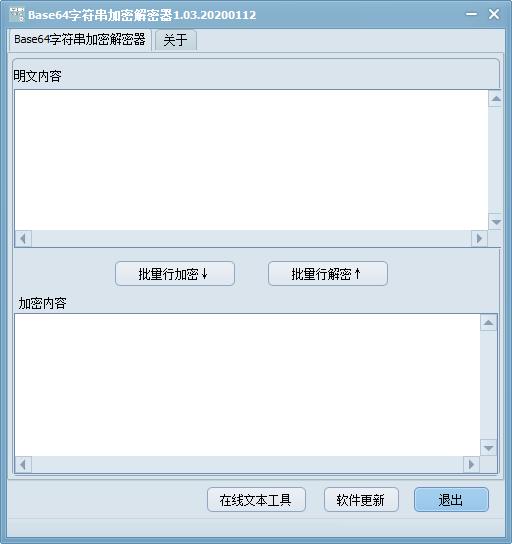 Base64字符串加密解密器下载