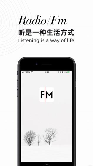 收音机广播电台FM-有声小说相声评书软件截图0
