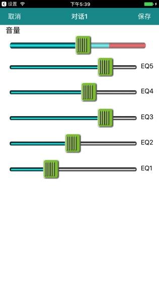 HearingAmp 助听器 Lite软件截图1