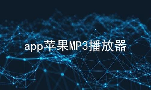 app苹果MP3播放器软件合辑
