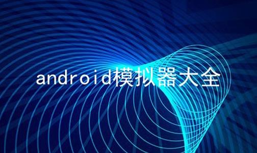 android模拟器大全