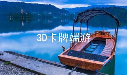 3D卡牌端游软件合辑