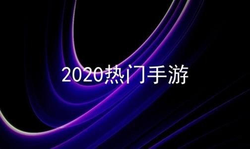 2021热门手游软件合辑