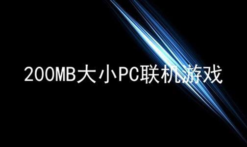 200MB大小PC联机游戏