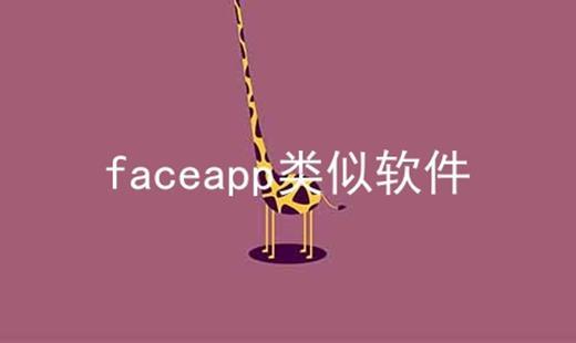 faceapp类似软件