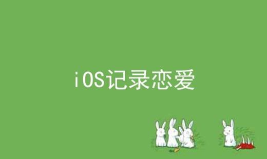 iOS记录恋爱