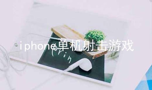 iphone单机射击游戏