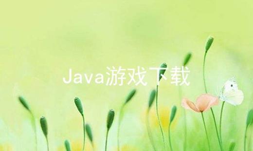 Java游戏下载