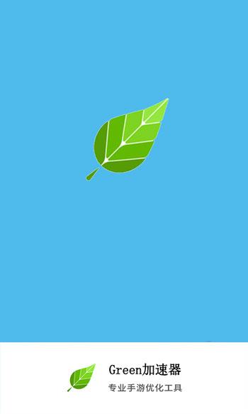 green加速器软件截图2