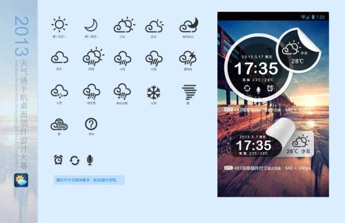 桌面天气插件软件合辑