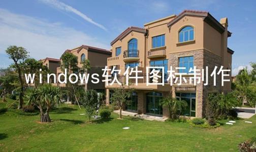 windows软件图标制作