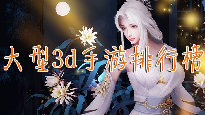 3d手游排行榜软件合辑