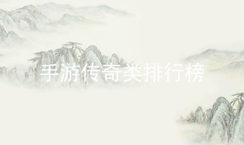 手游传奇类排行榜软件合辑