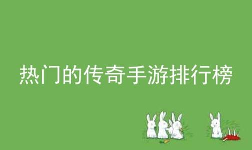 热门的传奇手游排行榜软件合辑