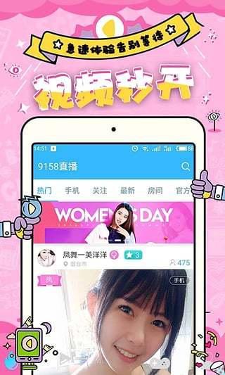 小仙女直播app软件截图2