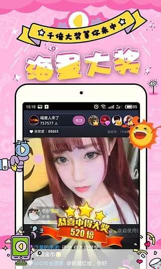 小仙女直播app软件截图1