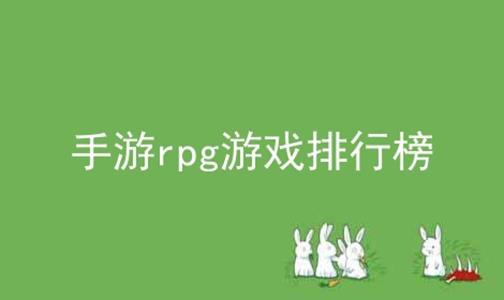 手游rpg游戏排行榜