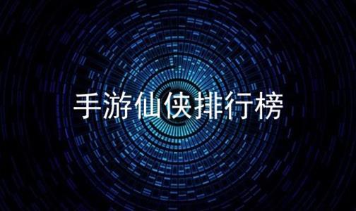 手游仙侠排行榜软件合辑