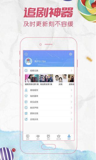 青青河边草免费视频软件截图1